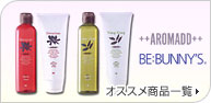BE:BUNNY'S AROMADO Shampoo Treatment